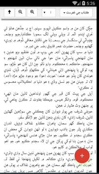 Sindh Salamat Kitab Ghar screenshot 5