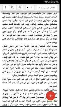 Sindh Salamat Kitab Ghar screenshot 6