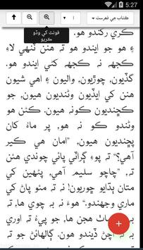 Sindh Salamat Kitab Ghar screenshot 7