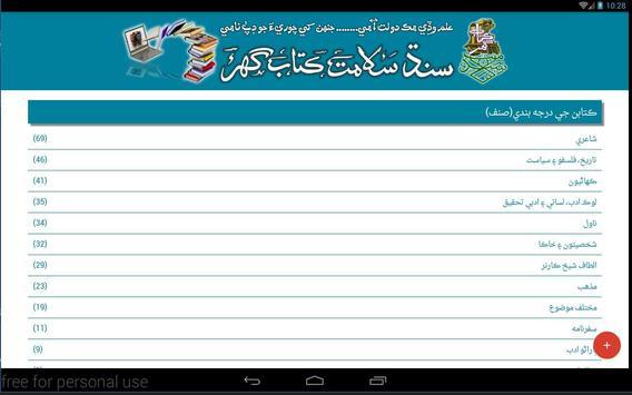 Sindh Salamat Kitab Ghar screenshot 8