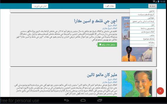Sindh Salamat Kitab Ghar screenshot 9