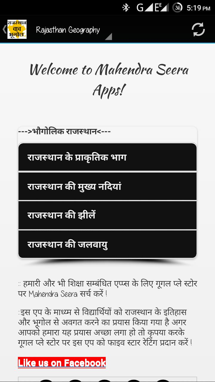 Rajasthan Geography in Hindi for Android - APK Download