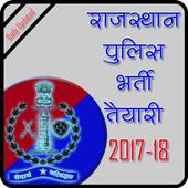 Rajasthan Police Bharti Tayari 2017-18 icon