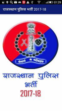 Rajasthan Police Bharti Tayari 2017-18 poster