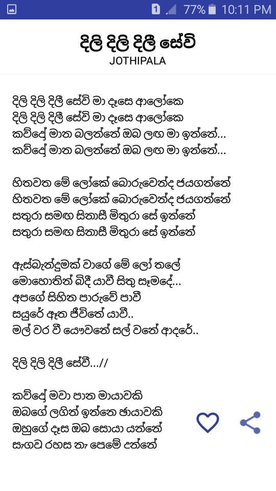 Sinhala Lyrics For Android Apk Download