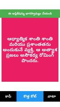 Chanakaya Quote in Telugu-2018 -చాణక్య కోట్ screenshot 6