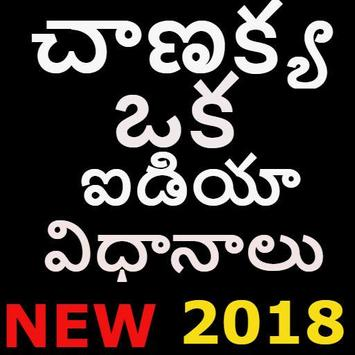 Chanakaya Quote in Telugu-2018 -చాణక్య కోట్ poster