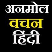 Anmol Vachan In Hindi -2018 ,हिंदी सुविचार ,वचन icon