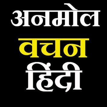Anmol Vachan In Hindi -2018 ,हिंदी सुविचार ,वचन poster