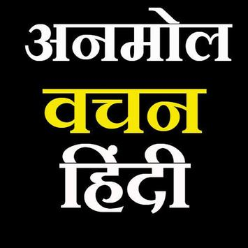 Anmol Vachan In Hindi -2018 ,हिंदी सुविचार ,वचन screenshot 5