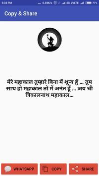 Mahakal Hindi Status Latest Attitude Screenshot 1