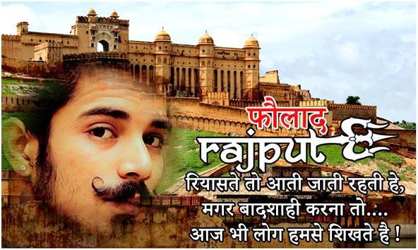 Rajput Photo Frames screenshot 1