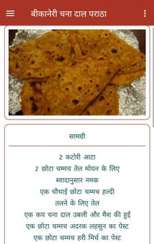 Rajsthani Recipe apk screenshot