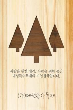 대성특수목재 모바일 사이트(단가표 및 운임표 포함) poster