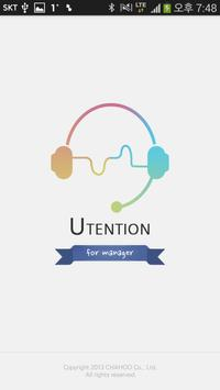 Utention For Manager- 스마트 성적향상 poster