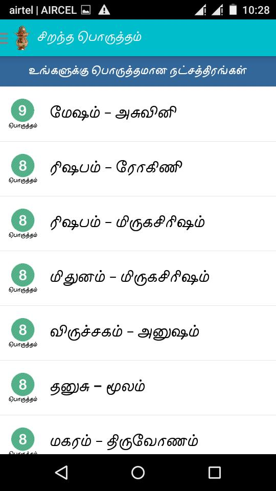 Tamil Marriage Match Pro for Android - APK Download