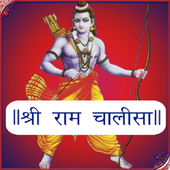 Shri Ram Chalisa icon