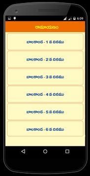 Ramayanam Telugu poster