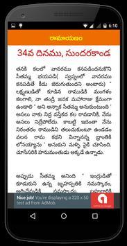 Ramayanam Telugu screenshot 1
