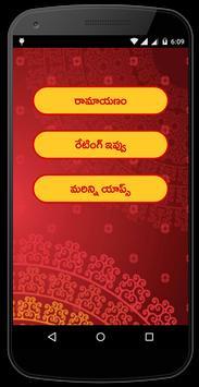 Ramayanam Telugu screenshot 2