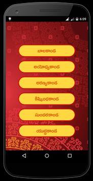 Ramayanam Telugu screenshot 3