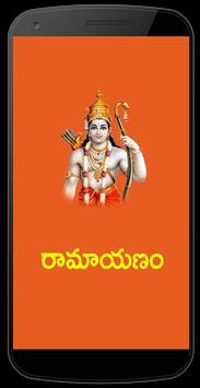 Ramayanam Telugu screenshot 4