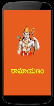 Ramayanam Telugu screenshot 5
