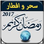 Ramadan Calendar2017 Worldwide (Unreleased) icon