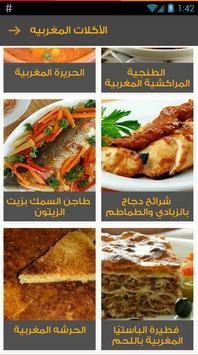 اكلات رمضان اطباق رمضانية بدون انترنت  2018 screenshot 6