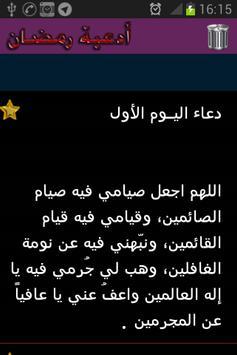أدعية رمضان 2017 من أول يوم apk screenshot