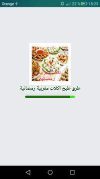طرق  طبخ اكلات مغربية رمضانية 2018 screenshot 1