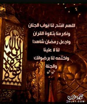 رسائل و صور تهنئة رمضان 1439/2018 screenshot 4