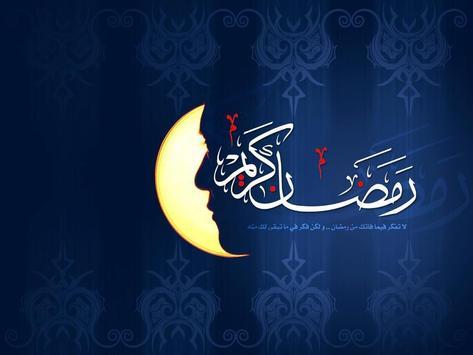 رسائل و صور تهنئة رمضان 1439/2018 screenshot 5