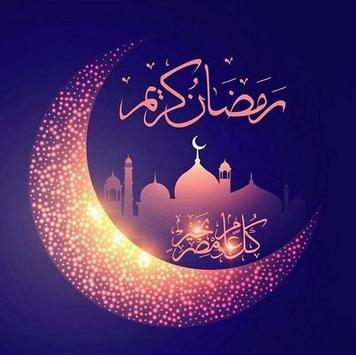 رسائل و صور تهنئة رمضان 1439/2018 screenshot 1