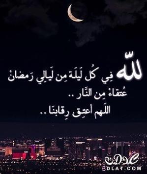 رسائل و صور تهنئة رمضان 1439/2018 screenshot 2