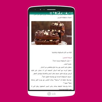 رمضان 2016 (حلويات) apk screenshot