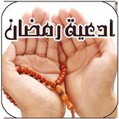 ادعية عامة - ادعية رمضان - دعاء كل يوم أيقونة
