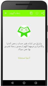 ادعية عامة - ادعية رمضان - دعاء كل يوم تصوير الشاشة 3