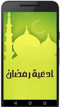 ادعية عامة - ادعية رمضان - دعاء كل يوم الملصق
