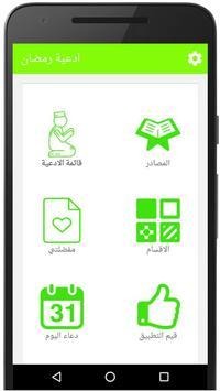 ادعية عامة - ادعية رمضان - دعاء كل يوم تصوير الشاشة 1