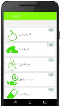 ادعية عامة - ادعية رمضان - دعاء كل يوم تصوير الشاشة 2