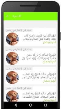 ادعية عامة - ادعية رمضان - دعاء كل يوم تصوير الشاشة 4