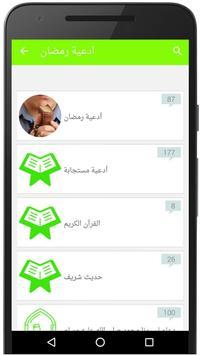 ادعية عامة - ادعية رمضان - دعاء كل يوم تصوير الشاشة 5