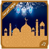 Ramadan Islamic Dua Ringtones icon