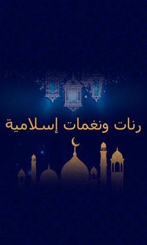 Ramadan Islamic Dua Ringtones poster