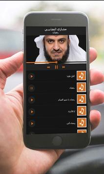 Ramadan Islamic Dua Ringtones screenshot 1