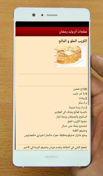 مملحات ام وليد رمضان 2018 screenshot 1