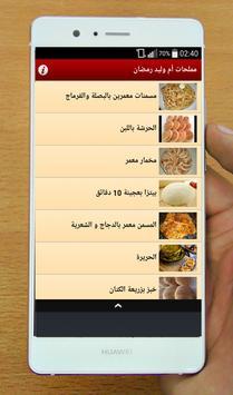 مملحات ام وليد رمضان 2018 screenshot 2