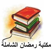 مكتبة رمضان الإسلامية icon