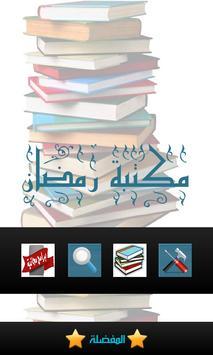 مكتبة رمضان الإسلامية poster